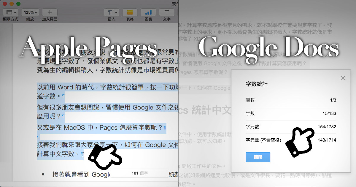 Apple Pages VS Google Docs 的字數統計結果